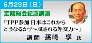 6月23日(日)定期総会記念講演