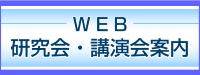 WEB研究会・講演会案内