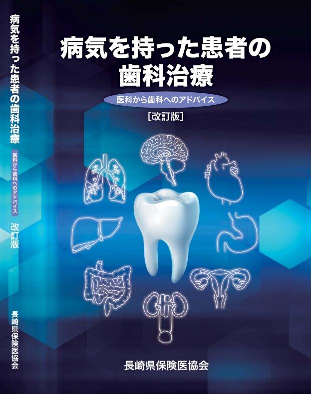 病気を持った患者の歯科治療(17年版)