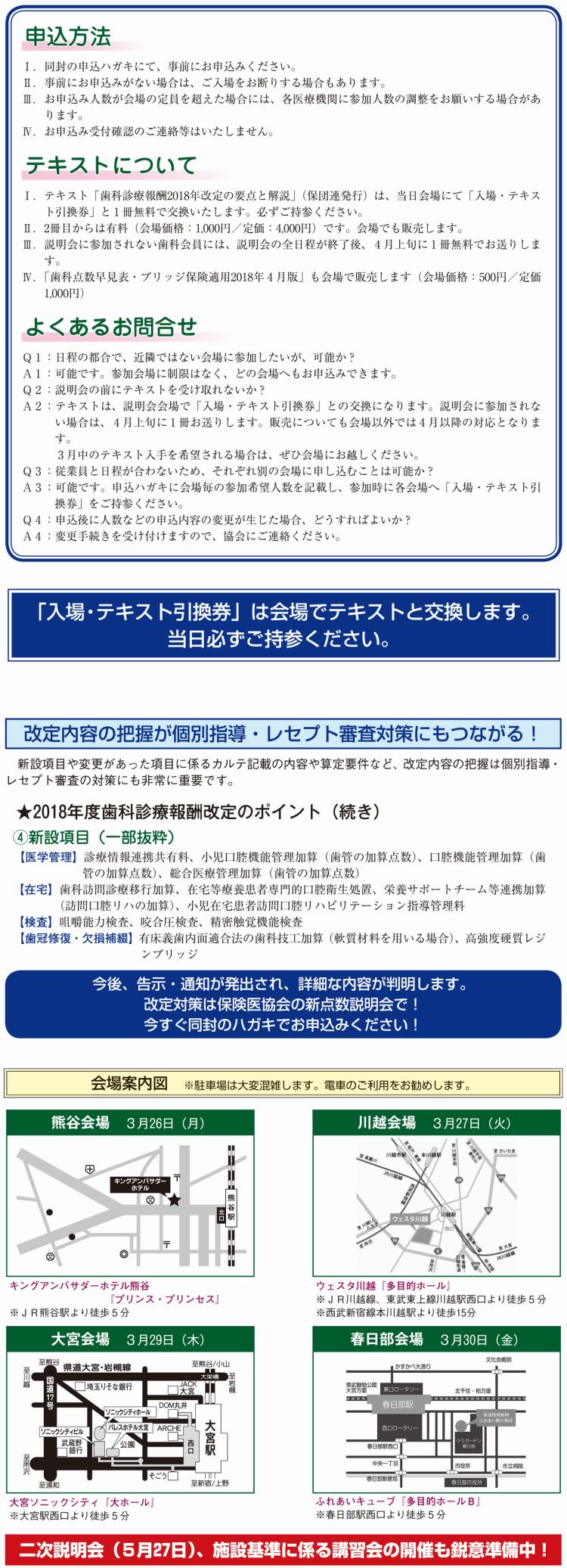 2018年4月1日改定 歯科新点数説明会の申込方法 テキストについて よくあるお問い合わせ